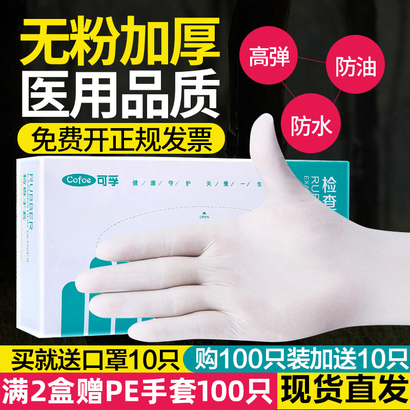 Kefu medical disposable rubber latex gloves medical Dingqing surgical special powder free inspection glue thickening