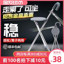 老人防滑拐杖拐棍凳椅子手杖四脚老年人骨折带凳子的可坐折叠拐扙