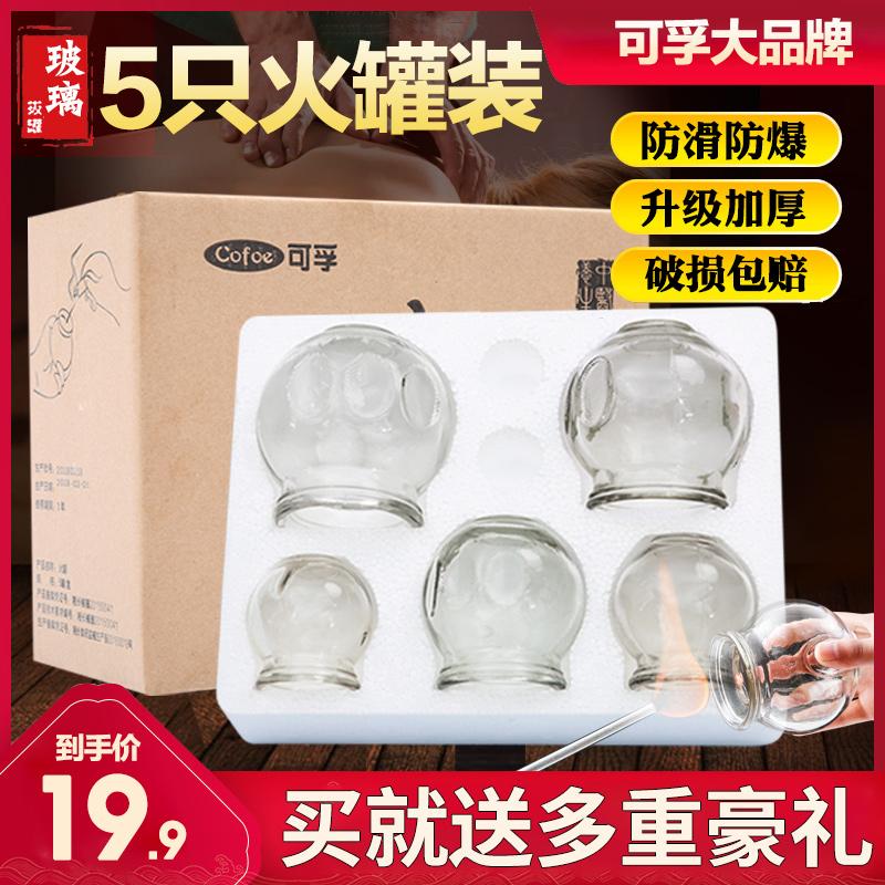 可孚拔罐器拨火罐的罐子玻璃家用套装吸湿罐加厚医用火疗美容院用