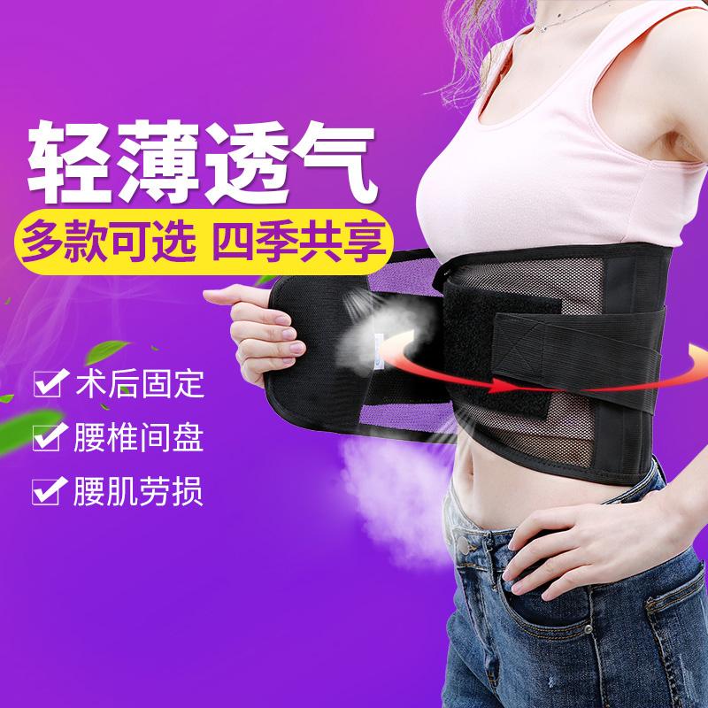 医用护腰带腰间盘突出劳损女士四季超薄腰部薄款夏季夏天腰椎间盘