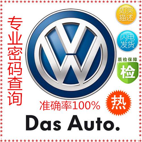 Volkswagen CD радио RCD510 поиск пароль навигация 300.310 volkswagen RNS315 отпереть RNS510 декодирование
