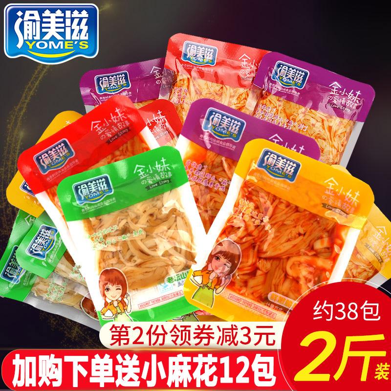 渝美滋 2斤泡椒香辣味金针菇红油脆笋小零食下饭菜小包装散装整箱