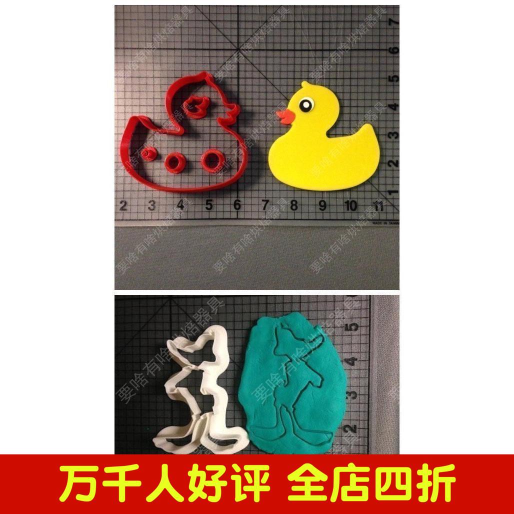 小黄鸭饼干模具 Rubber Ducky立体卡通翻糖蛋糕切模套装 烘焙工具