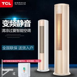 TCL空调大2匹3匹P智能WIFI冷暖落地立柜定频一级能效变频静音柜机