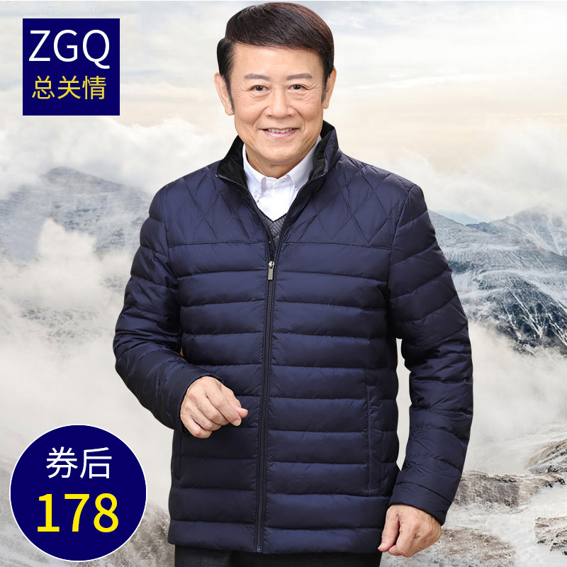 Middle aged and old peoples light down jacket new fathers suit mens short stand collar fathers suit middle aged fathers winter coat