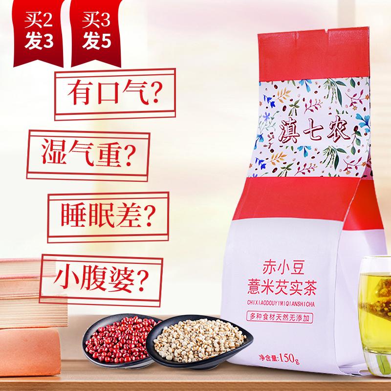 5袋装 乔师兄推荐红豆薏米芡实赤小豆薏仁茶茶叶花茶组合