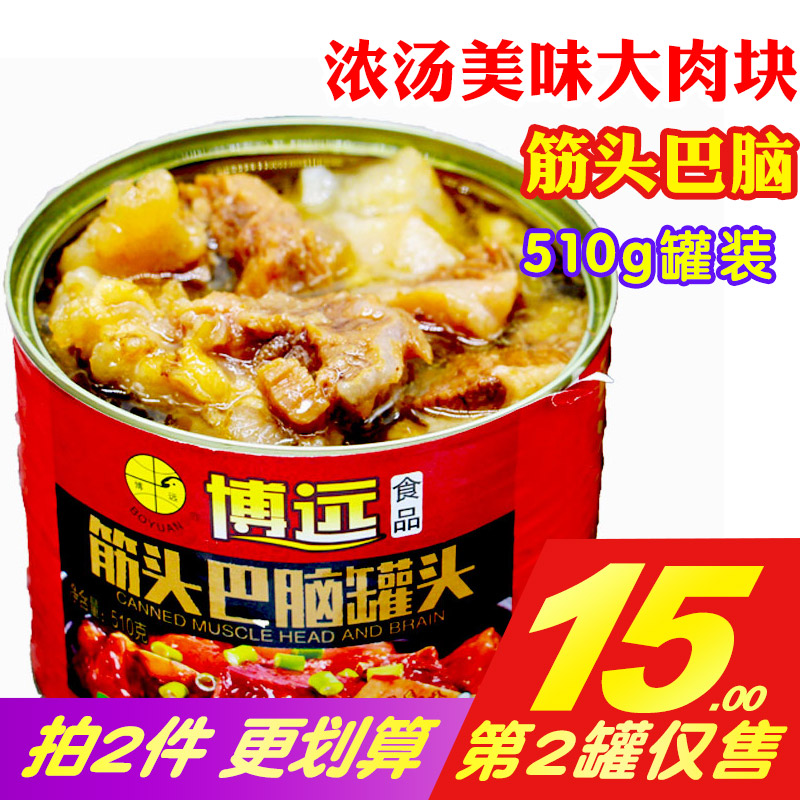 博远筋头巴脑牛肉牛蹄筋罐头510g即熟食牛肉类罐头火锅方便速食品