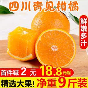 孕妇水果柑橘特价非不知火新鲜橘子包邮儿童夏日甜美丑橘特级整箱