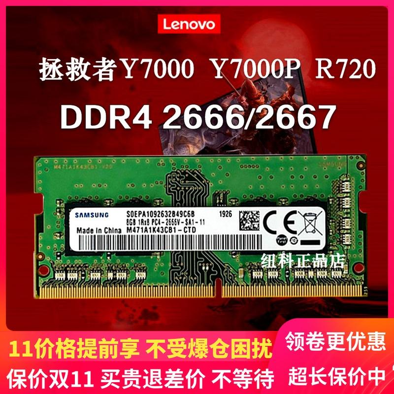 行货三星内存条8G DDR4 2666 2400笔记本内存条16G Y7000 R720