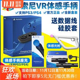 索尼PSVR体感手柄 新版ps4 move手柄 PS4体感手柄体感棒ps4摄像头图片