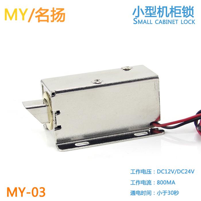 Электронный дверь Ban 12V / 24V маленький электрический замок управления небольшой электрический замок блокировка электрический замок электрический замок ящик маленький электрический замок