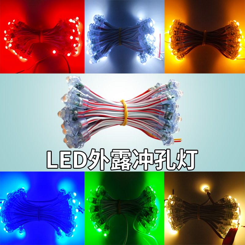 9mm perforated light bead led exposed lamp bead 12V punch word signboard luminous character advertising light string orange waterproof