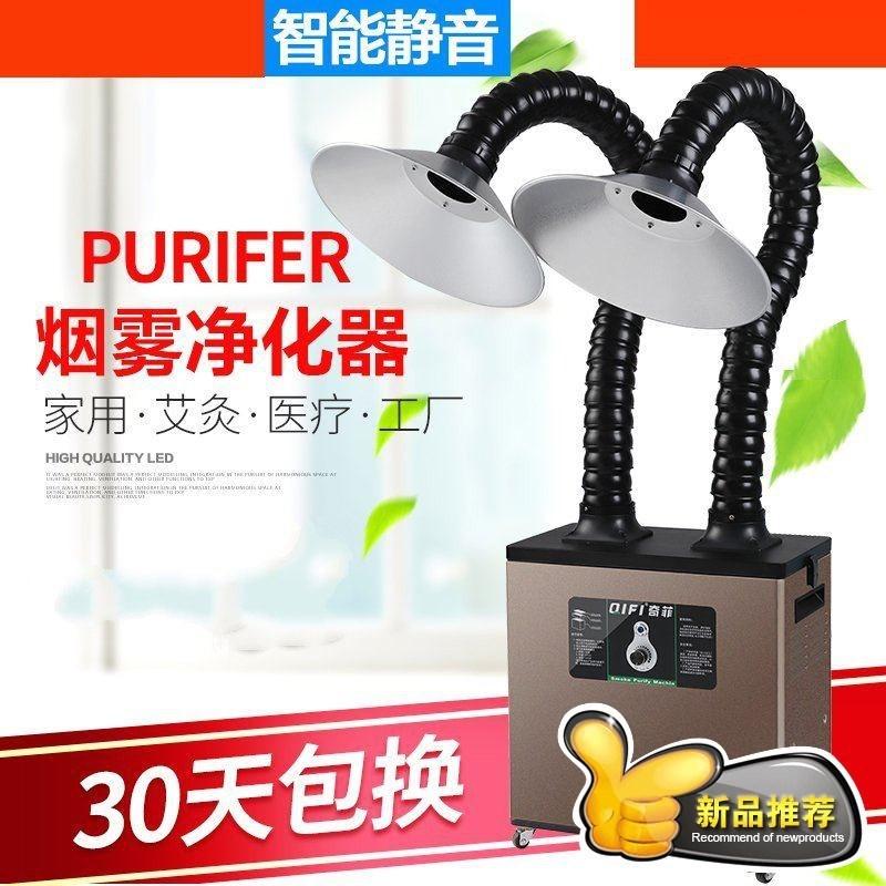 [小智精品商行空气净化器]艾灸烟雾空气净化器移动式烙铁焊锡家用月销量0件仅售495元