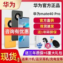 手机保时捷pro40Mate华为Huawei华为mate40现货当天发