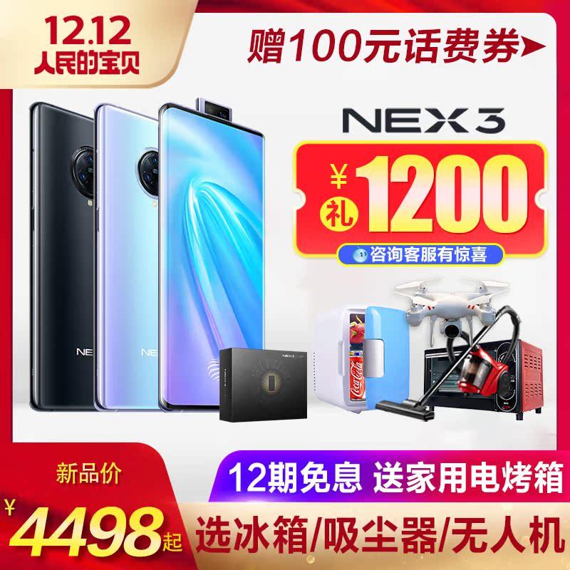 【12期免息 送烤箱】vivo NEX 3手机 vivonex3 nex3 vivonex5g
