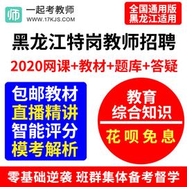 2020年黑龙江特岗教师招聘教育综合知识网课教综资料课程课件视频图片