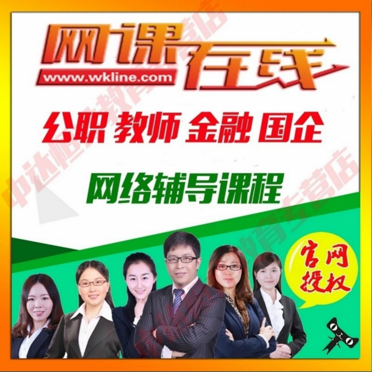 网课网校视频课程2018黑龙江省三支一扶考试套餐班行测+公基