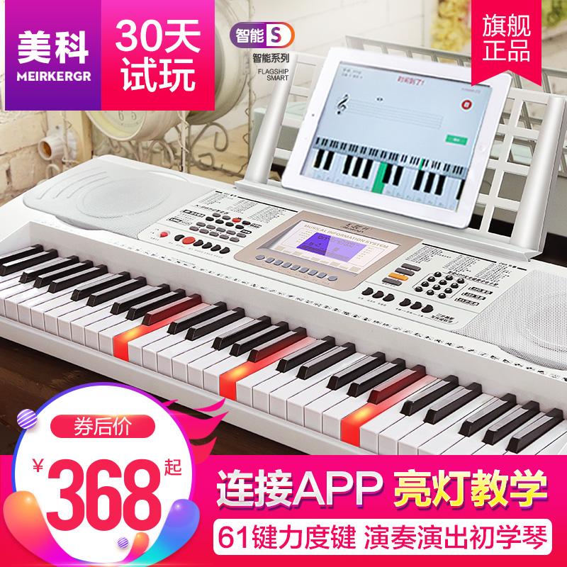 美科连接APP电子琴61力度键成人儿童初学者入门幼师多功能专业88