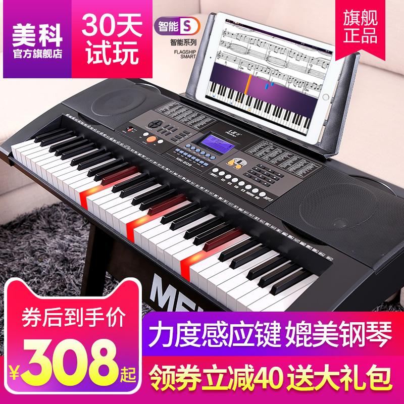 美科多功能电子琴连接APP成人61力度键儿童初学者幼师家用专业88
