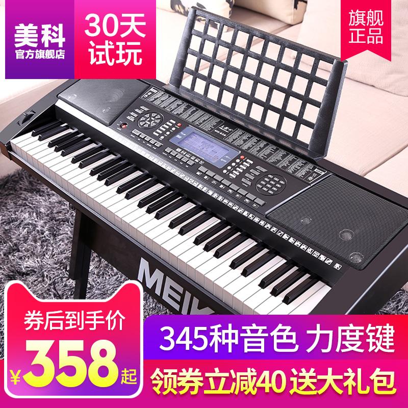 美科电子琴61力度键液晶屏成人儿童初学入门幼师家用多功能专业88
