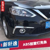 Для 16-18 стиль новый Сюань Иу свет Декоративная отделка фасадной рамы полосатый Sylphy обновленная свет Броши ABS для бровей яркие полосатый