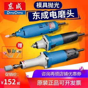 东成电磨机模具抛光电磨头小型直磨机东城电动工具手持打磨机雕刻