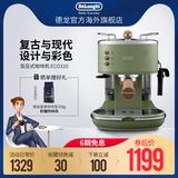 Delonghi/德龙 ECO310 复古半自动咖啡机意式泵压式家用正品