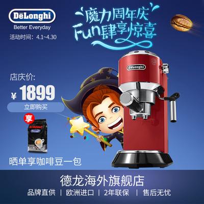 鄭州德龍ec270咖啡機專賣店,主營信息