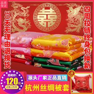 杭州丝绸织锦缎婚庆被套大红绿软锻被面绸缎被罩结婚喜被龙凤百子