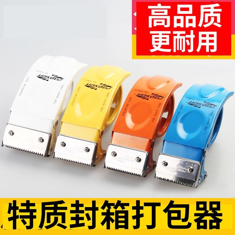 5.5铁质6cm封箱器加长型封箱器胶带夹胶带切割器胶带打包器胶带机