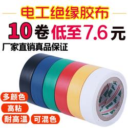 电工胶布电线绝缘胶带pvc防水阻燃大卷黑色胶布耐高温高粘加宽型