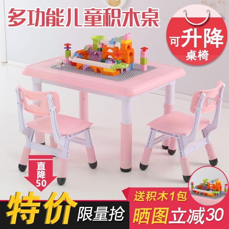 满138.00元可用1元优惠券儿童桌椅套装大颗粒积木宝宝拼装玩具家用益智多功能幼儿园学习桌