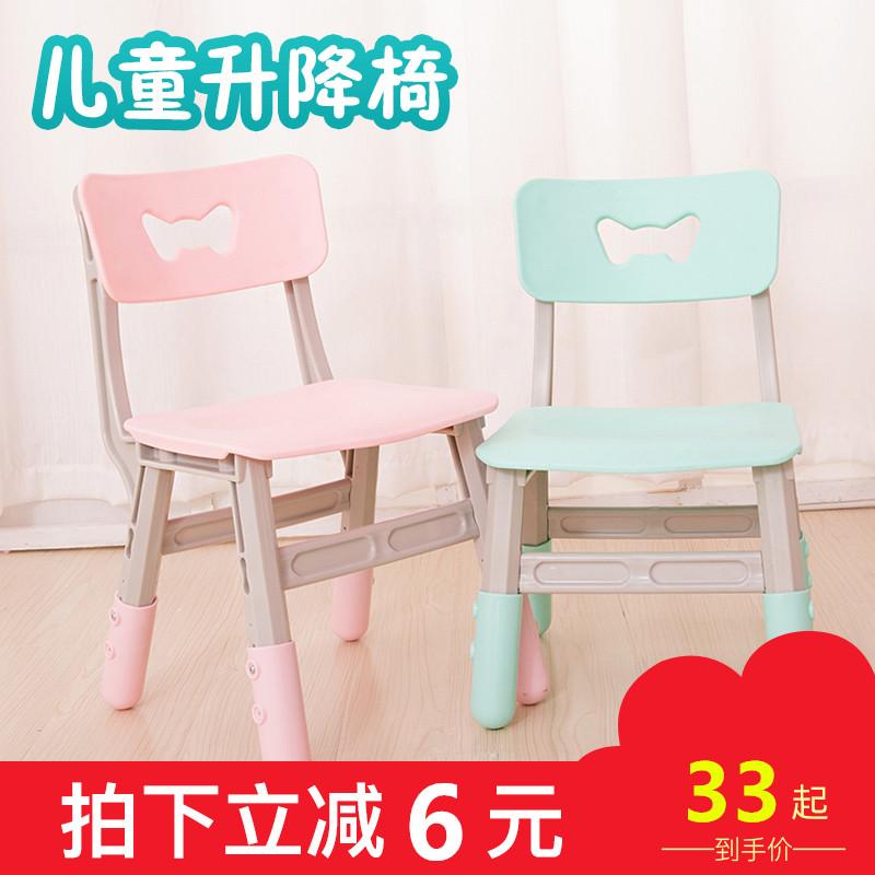 Детские [椅子靠背写] слово [餐座椅宜家升降塑料家用] детские [幼儿园] панель [凳子小椅子]