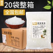 超欢椰果奶茶专用20袋整箱原味椰果果粒小袋装商用冰粥奶茶店专用