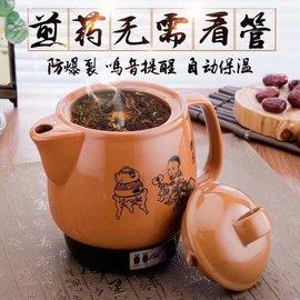 限时特价一键智能全自动陶瓷紫砂熬药养生壶保健中药煲电煎药罐锅