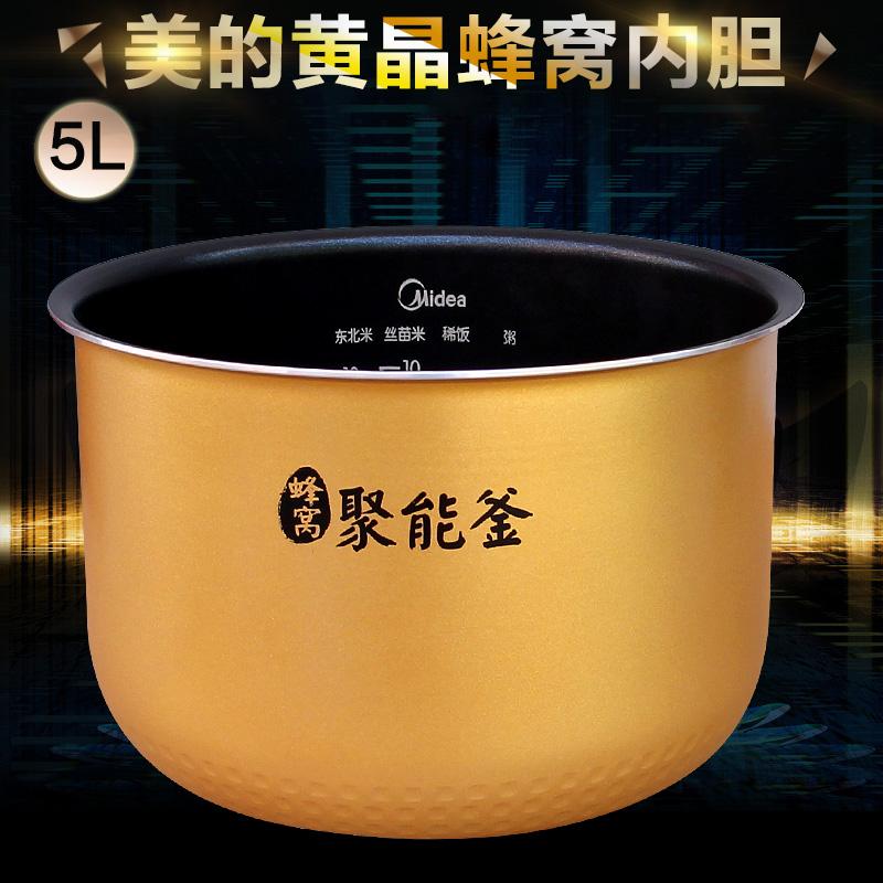 美的电饭煲5L/升 MB-FC50F/MB-FS50H/FS50J 内胆 配件 配件