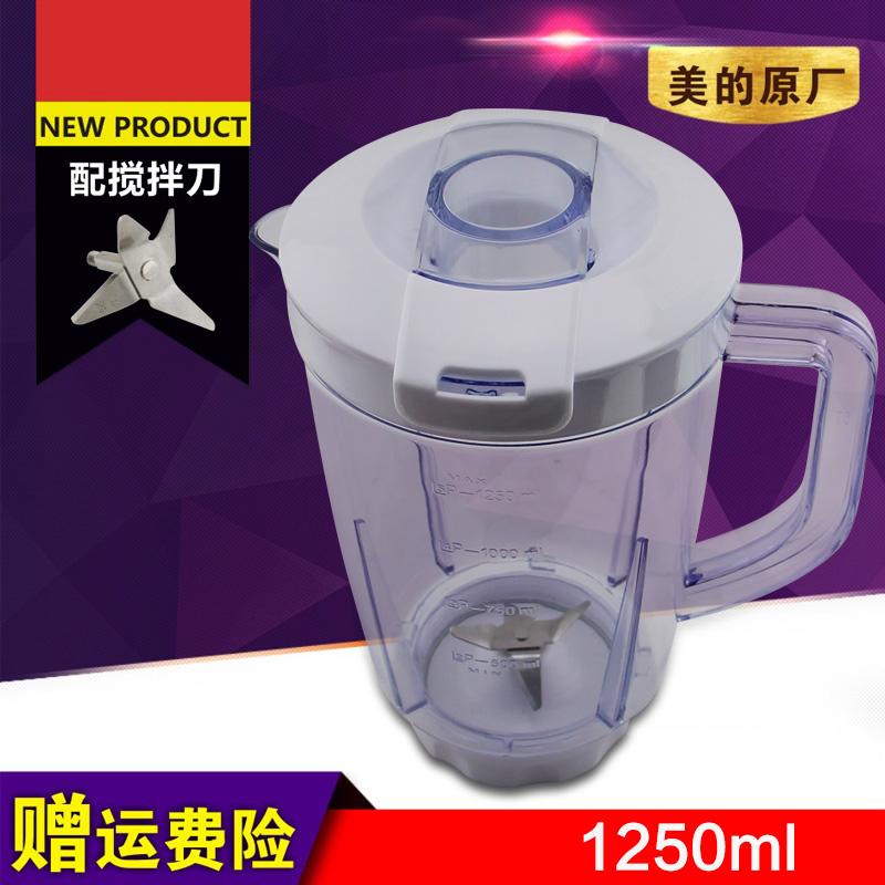 美的果汁机搅拌机配件BL25B26/MJ-BL25B1料理机搅拌杯料理杯1.25L