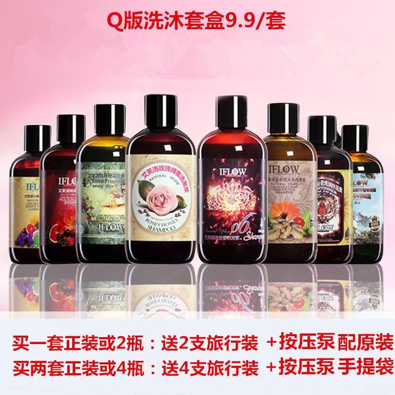 英国iflow艾芙洛洗发水9号生姜姜茶密多多套装桃花玫瑰迷迭香森林
