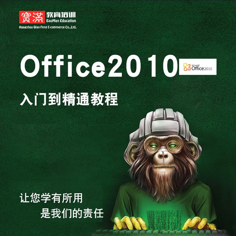 office2010视频教程 word/excel/ppt/publisher/onenote实战教学
