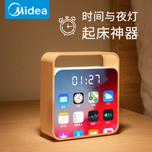 Midea intelligent multi-function electronic alarm clock mute night light at the bedside