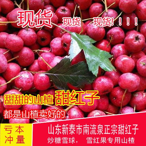 Fresh sweet hawthorn hawthorn red fruit sweet red fruit Hawthorn sweet in 2019