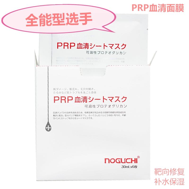 日本国宝级面膜NOGUCHI野口prp血清修护面膜淡化面部细文6片/盒