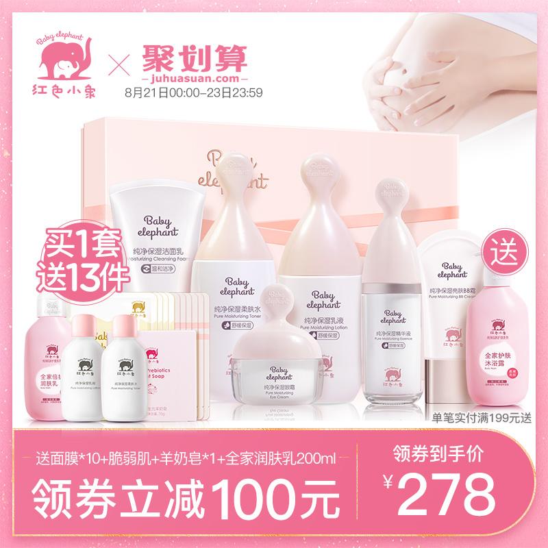 红色小象孕妇专用护肤品套装哺乳期