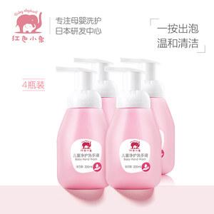 红色小象婴幼儿洗手液宝宝天然洗护