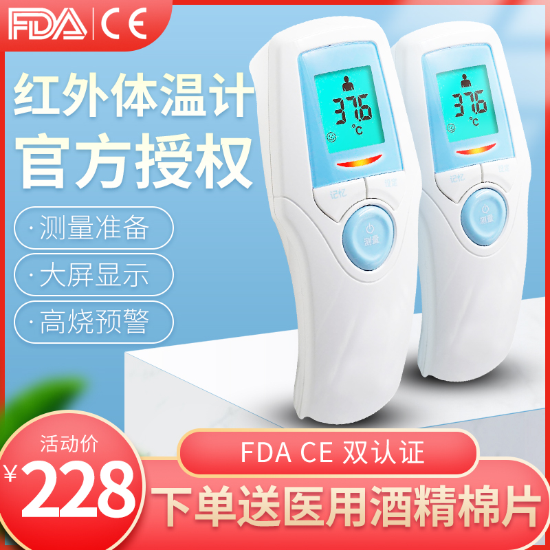 Forehead thermometer electronic gun body temperature measurement