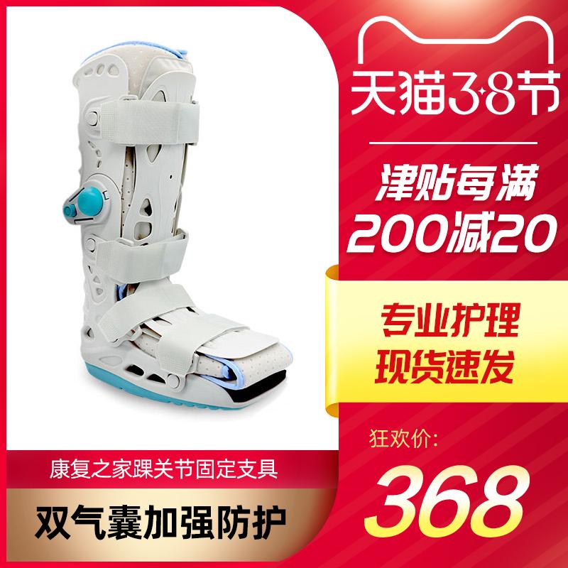 Ankle joint fixation brace ankle fracture rehabilitation training device medical plaster guard sprain ligament tear Achilles tendon boot