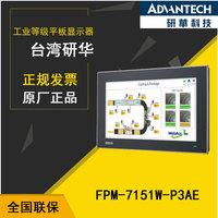 研華FPM-7151W-P3AE 15.6寸全平面多點觸控16:9工業級顯示器正品