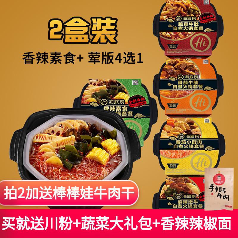 海底捞2盒套餐组合懒人自助小火锅满47.60元可用1元优惠券