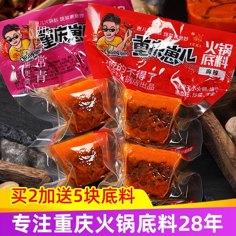 重庆崽儿火锅底料小块装小包装一人份迷你家用麻辣牛油麻辣烫单人