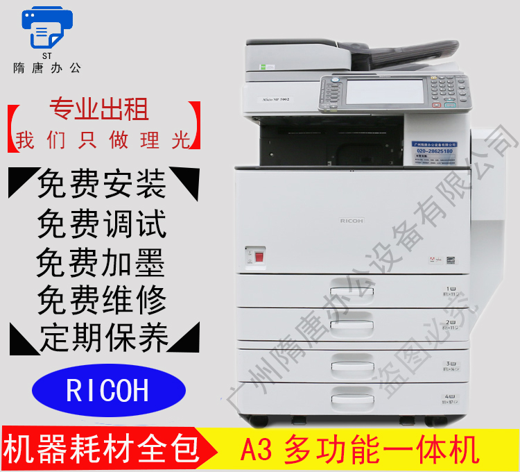Guangzhou printer rental multi-function a3a4 copier rental printing and copying